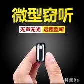 錄音筆微型迷你專業高清遠距降噪超小取證聽音器隱形 js3048『科炫3C』