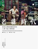 (二手書)老雜時代:看見台灣老雜貨店的人情、風土與物產