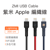 ZMI 紫米 Lightning 快充線 200cm iPhone iPad iPod 編織 蘋果 充電線 傳輸線 MFi官方認證