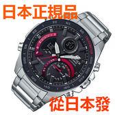 免運費 日本正規貨 CASIO 卡西歐 EDFICE ECB-900YDB-1AJF 太陽能電波藍牙男錶 Bluetooth 智能手機鏈接
