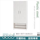 《固的家具GOOD》123-04-AX (塑鋼材質)2.7×高6尺雙門下開放鞋櫃-白橡色【雙北市含搬運組裝】