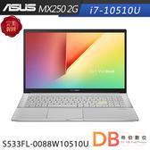 ASUS S533FL-0088W10510U 15.6吋 i7-10510U 2G獨顯 幻彩白筆電(六期零利率)-送技嘉變速滑鼠