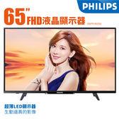送基本安裝 PHILIPS飛利浦 65吋Full HD低藍光平面LED顯示器+視訊卡 65PFH5250