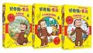 好奇猴喬治 吃喝玩樂+大家都是好朋友+有趣的每一天 DVD ( Curious George)