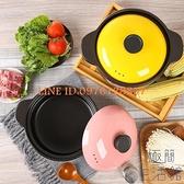 砂鍋燉鍋家用燃氣陶瓷煲湯鍋明火耐高溫石鍋【極簡生活】