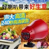 擴音器宣傳喇叭揚聲器車載廣告宣戶外地攤三輪12V24V錄音廣告叫賣擴音器 NMS名購居家