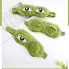 眼罩 眼罩睡眠遮光男女睡覺可愛韓版卡通兒童搞怪學生護眼罩緩解眼疲勞【快速出貨八折搶購】