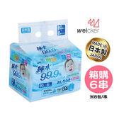 Weicker 唯可 純水99.9%日本製濕紙巾80抽【箱購48包(6串)】【佳兒園婦幼館】