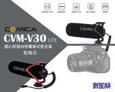 數配樂 COMICA 科嘜 CVM-V30 LITE 超心型指向性 電容式麥克風 輕簡版 手機 相機 麥克風