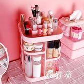 旋轉收納盒 化妝品收納盒粉色桌面梳妝臺置物架口紅 BF7604【花貓女王】