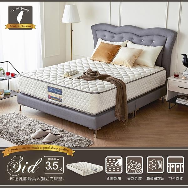 徳泰-席德乳膠蜂巢式獨立筒床墊/單人3.5尺/H&D東稻家居