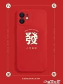 同款蘋果12ProMax發財手機殼Xs液態11Pro硅膠8Plus 雲朵