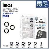 【預購】imos 藍寶石鏡頭保護鏡(三鏡頭)/Apple iPhone13 Pro/Pro Max/防水/鋁合金【馬尼】