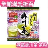 日本 のむらの茶園 深蒸掛川茶茶粉 50g(100本) 煎茶綠茶飲品茶飲方便攜帶 野村産業【小福部屋】