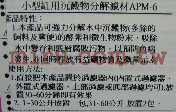 【西高地水族坊】日本GEX小型缸沉澱物分解濾材AP-6
