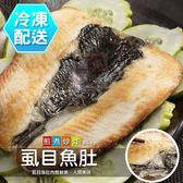 頂鮮無刺虱目魚肚  海鮮烤肉 [CO00362]  千御國際