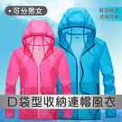 [DASIDENG] (男) 口袋型收納連帽風衣 (四色內選) (M8570)