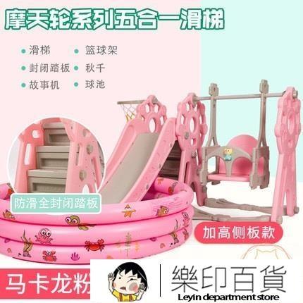 兒童滑梯 童景寶寶滑滑梯兒童室內家用小型兒童秋千小孩幼兒園游樂組合玩具【樂印百貨】