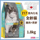 Nutram 紐頓 『 I17 室內化毛全齡貓(雞肉+燕麥)』 1.8KG 【搭嘴購】