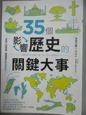 【書寶二手書T4/歷史_LFG】35個影響歷史的關鍵大事_宮崎正勝,  賴詩韻