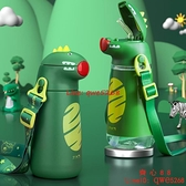 寶寶喝水杯兒童水壺吸管幼兒園女童恐龍杯子水瓶上學專用【齊心88】