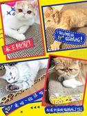 貓抓板磨爪器貓爪板瓦楞紙耐磨貓抓墊玩具小貓磨抓板貓窩貓咪用品YYJ  夢想生活家