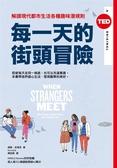(二手書)每一天的街頭冒險(TED Books系列):解讀現代都市生活各種趣味潛規則