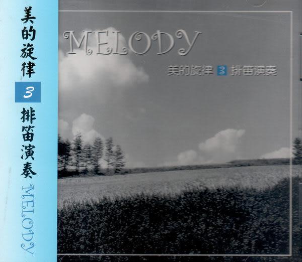 美的旋律 3 排笛演奏 CD (音樂影片購)