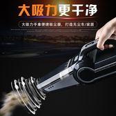 車載吸塵器家車兩用汽車車用吸塵器車內強力吸塵器無線充電WY【開學季88折促銷】