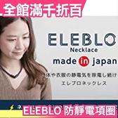 【時尚律動款 50cm】日本製 防靜電項圈 質感 除靜電 安全 運動 防止靜電 多色【小福部屋】