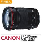 CANON EF 135mm f/2.0L USM 遠攝及超遠攝定焦鏡頭*(平行輸入)-送專用拭鏡筆
