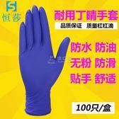 清潔手套 加厚膠皮薄膜洗碗塑膠勞保耐磨丁晴一次性乳膠100只盒裝 俏女孩