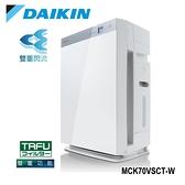 DAIKIN大金 保濕型 空氣清淨機 MCK70VSCT-W **免運費**