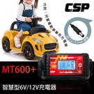 【CSP】超值組MT600+ 童車充電器組 / (6V/12V電池充電) 童車.機車.汽車電池電瓶充電器&電壓檢測