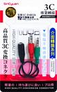 電腦耳機轉接線-15公分 【多廣角特賣廣場】sincyuan