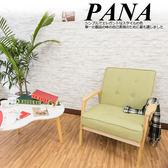 【BNS家居生活館】PANA柏碼北歐摩登布沙發(單人座)