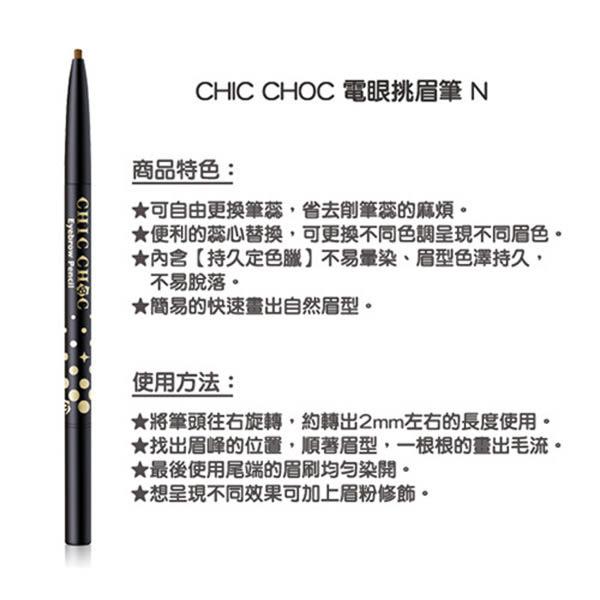 CHIC CHOC 電眼挑眉筆0.1g (4色任選)