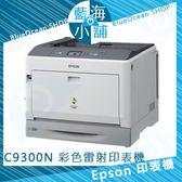 EPSON 愛普生 AL-C9300N 彩色雷射印表機