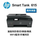 【南紡購物中心】HP SmartTank 615 原廠連續供墨 無線含傳真相片複合機