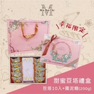 【名坂奇】甜蜜豆塔禮盒(夏威夷豆塔10入+夏威夷豆棗泥糖200g)
