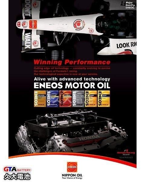 【久大電池】 ENEOS 新日本石油 5W-40 5W40 EXCELLENT 日本車原廠最高等級機油 日本原廠新車使用