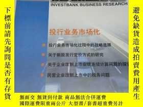 二手書博民逛書店投資銀行實務罕見2005年1月 總第一期Y222470 出版2005