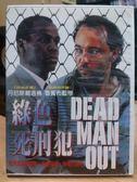 影音專賣店-J13-029-正版DVD*電影【綠色死刑犯】丹尼斯葛洛佛*魯賓布藍帝