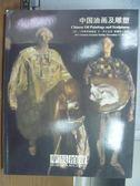 【書寶二手書T3/收藏_PMT】華辰2013秋季拍賣會_中國油畫及雕塑_2013/11/17