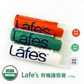 【one more】美國代購 正品 lafe's 純自然有機護唇膏 4.25g 薄荷/寶寶適用無香/柑橘檸檬
