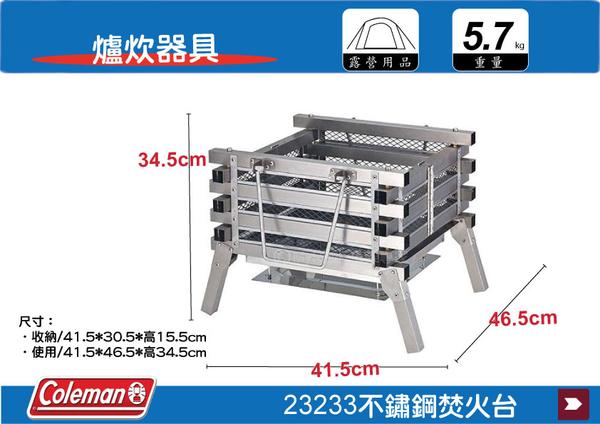 ∥MyRack∥ Coleman CM-23233 不鏽鋼焚火台 爐具 炊具 露營登山