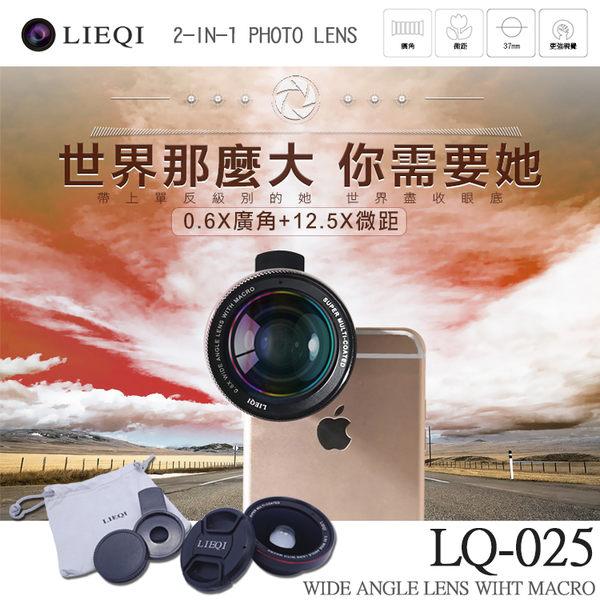 ★Lieqi LQ-025 0.6X 廣角鏡頭+12.5X微距 通用型 手機鏡頭/平板/自拍神器/專業/外接鏡頭