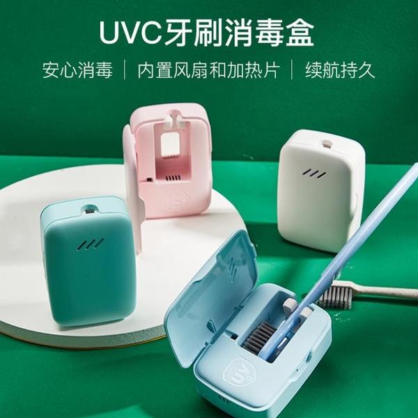牙刷消毒器烘干紫外線殺菌UVC LED牙刷消毒盒USB充電便攜