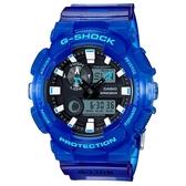 【CASIO】 G-SHOCK 極限運動多項機能設計錶-藍(GAX-100MSA-2A)
