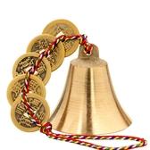 聚緣閣風水黃銅風鈴掛件五帝銅錢鈴鐺小號五色線銅鐘銅鈴家居掛飾